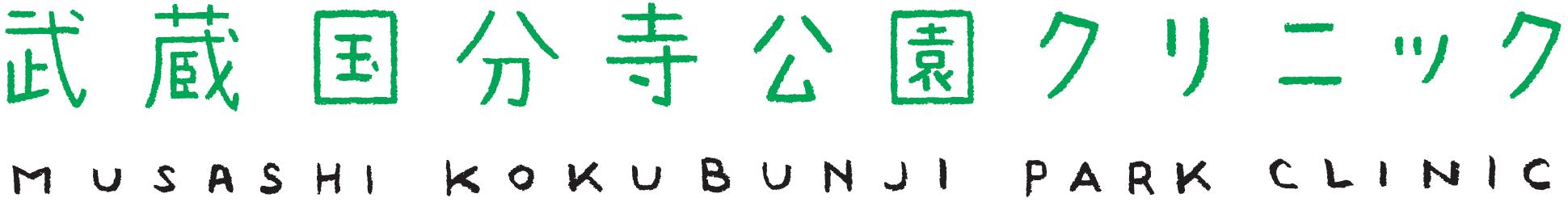 武蔵国分寺公園クリニック